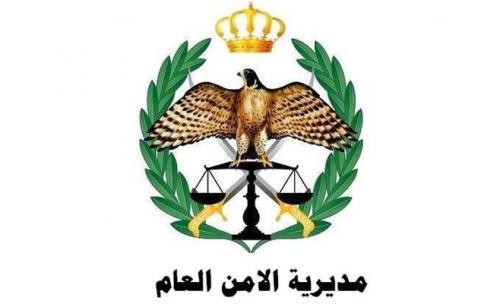 على مكتب مدير الأمن العام الاكرم ...