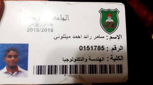 العثور على محفظة طالب بمجمع رغدان ...