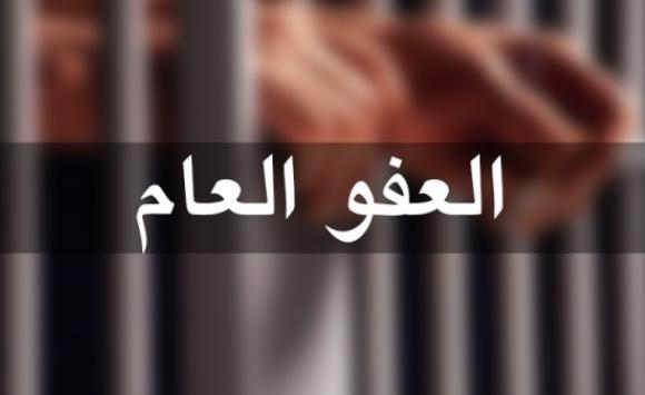 """""""الشعب النيابية"""" تدعو الحكومة للتسريع بالعفو العام"""