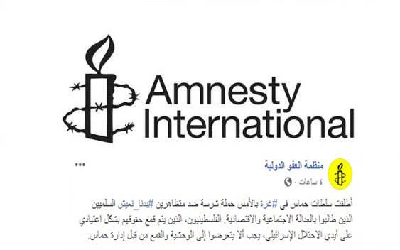 """""""العفو الدولية"""": حماس تطلق حملة شرسة ضد متظاهري """"بدنا نعيش"""" السلميين"""