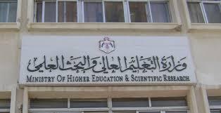 150 مقعدا جامعيا لأبناء الأردنيات على البرنامج «التنافسي»