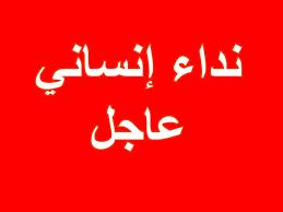 أم لأيتام تناشد أهل الخير حاجتها لمستلزمات الشتاء ...