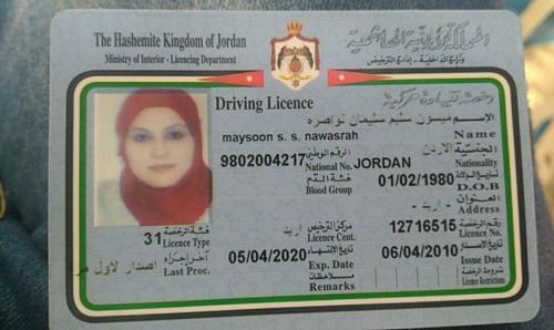 العثور على رخصة قيادة سيارة ...