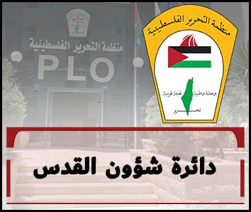 دائرة شؤون القدس: الاحتلال يستغل كورونا لتهويد المدينة