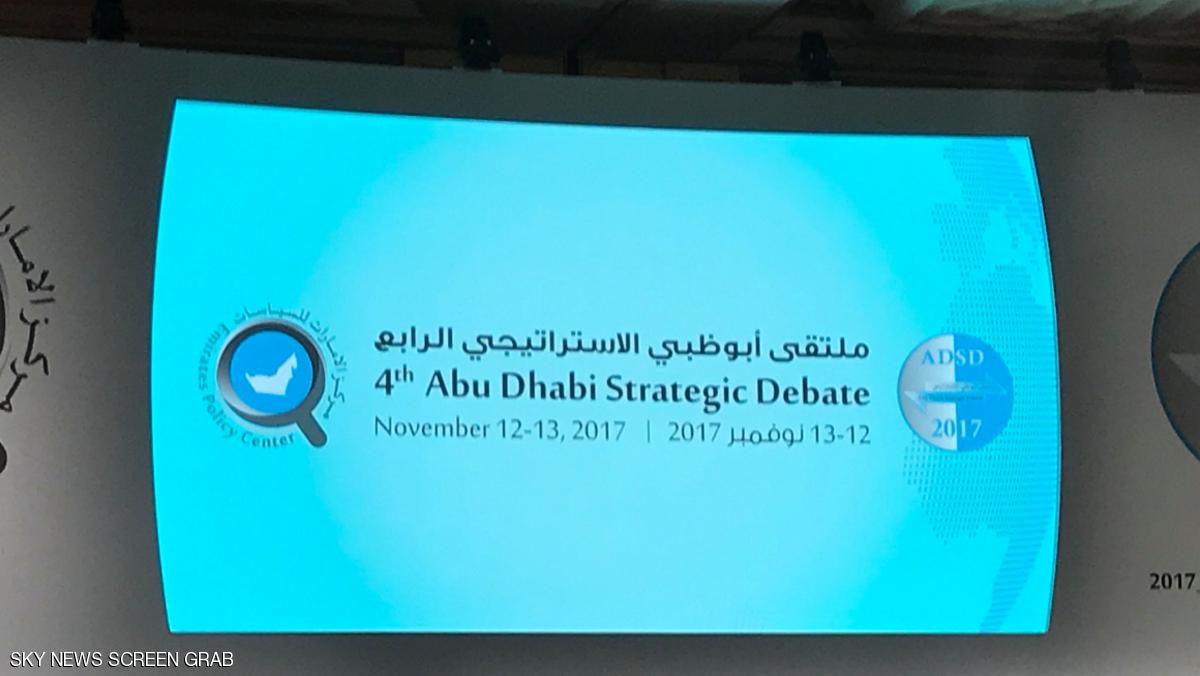 انطلاق أعمال ملتقى أبوظبي الاستراتيجي الرابع