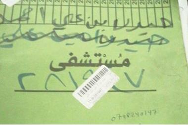 مواطن يناشد اصحاب الخير لعلاج عينه ...