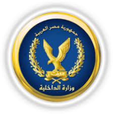 الداخلية المصرية تعلن تصفية 8 إرهابيين متورطين فى هجوم كمين العريش