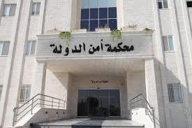 مطلوبون لمحكمة أمن الدولة - أسماء