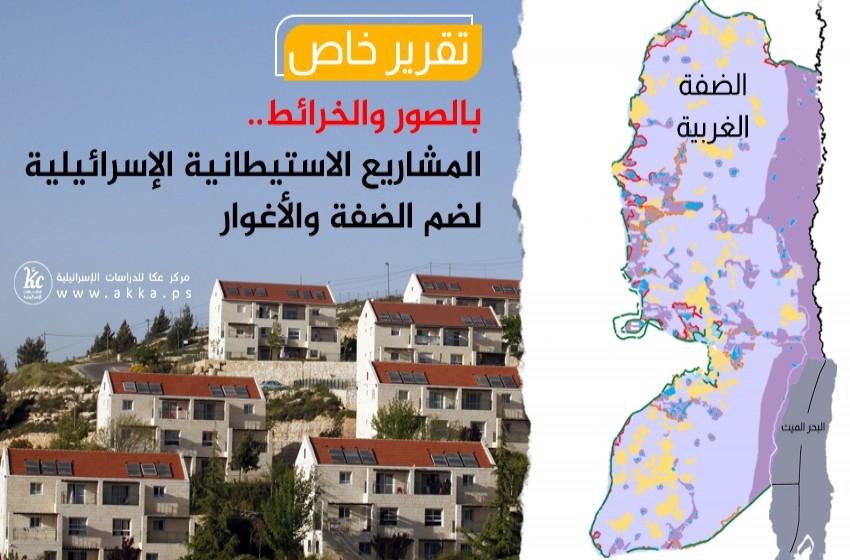 بالصور والخرائط.. المشاريع الاستيطانية الإسرائيلية لضم الضفة والأغوار