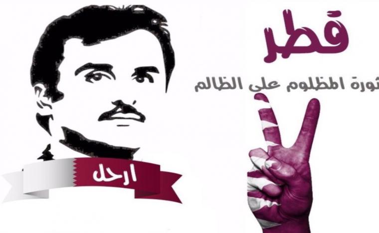 """""""بعنوان قطر في منظور الأمن والاستقرار الدولي""""لندن تحتضن مؤتمر """"المعارضة القطرية"""""""