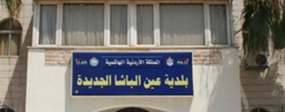 على مكتب رئيس بلدية عين الباشا ...