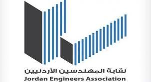 نقابة المهندسين: الانتساب لخريجي الجامعات الأردنية إلكترونيا