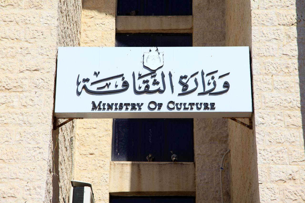 إغلاق مبنى وزارة الثقافة أمام المراجعين لغايات التعقيم