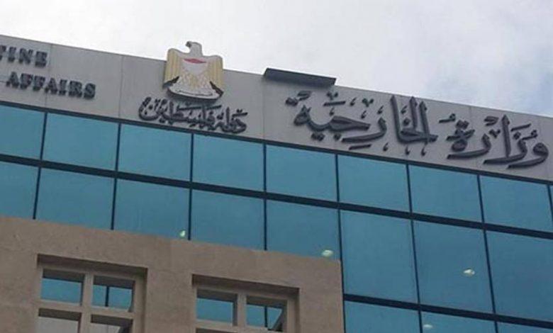 الخارجية الفلسطينية تدعو المنظمات الحقوقية لتوثيق انتهاكات الاحتلال