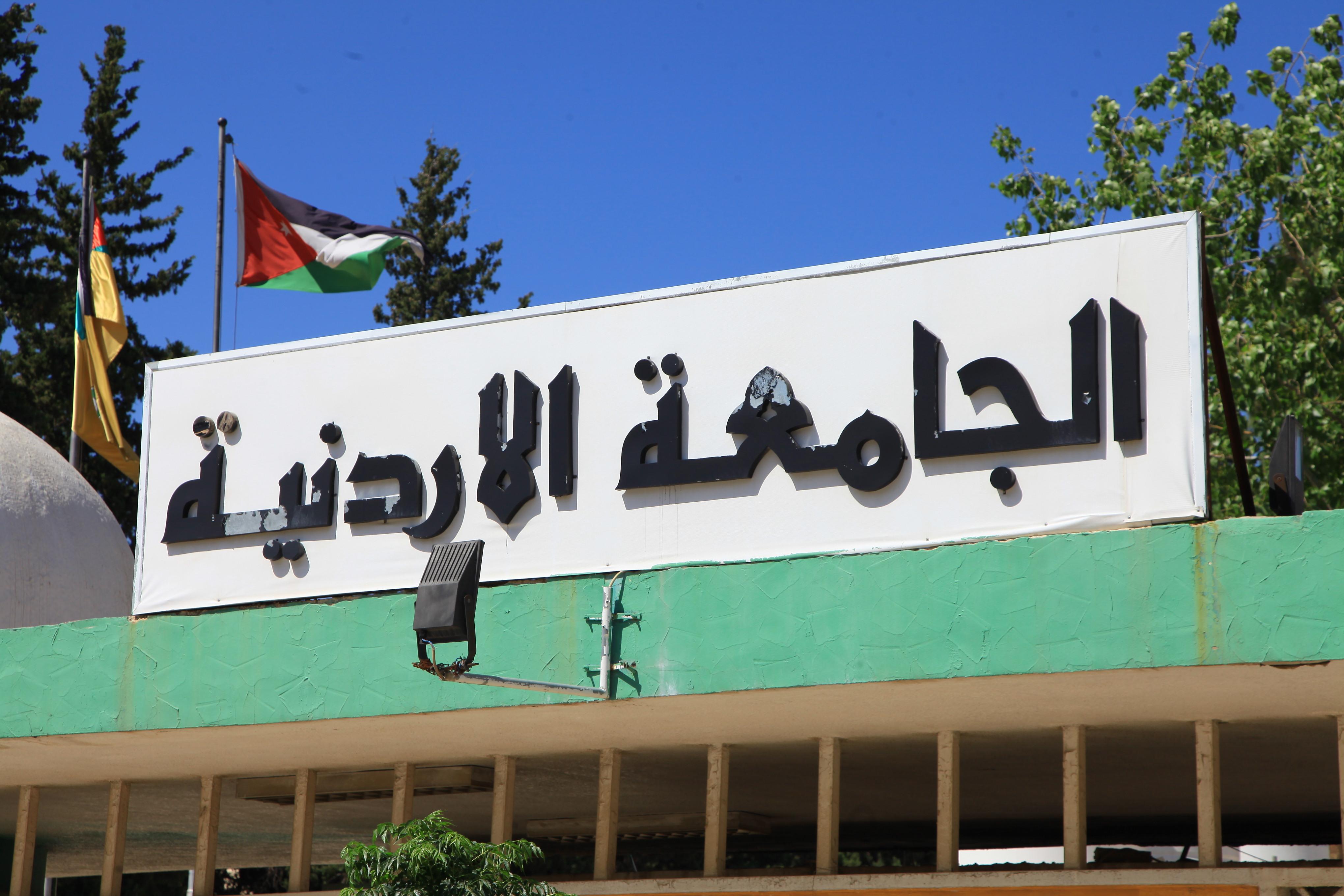 الجامعة الأردنية تغلق كليتي التمريض والعلوم التربوية والحضانة اليوم لتعقيمها