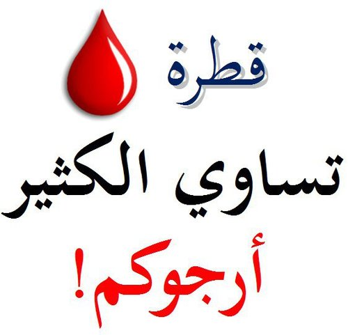 مناشدة عاجلة للتبرع بالدم ...