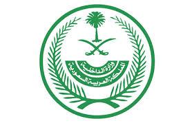 الداخلية السعودية: منع الدخول والخروج من جدة وتقديم حظر التجول