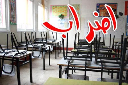 إضراب المعلمين يدخل يومه الرابع ولا بوادر لانفراج الأزمة