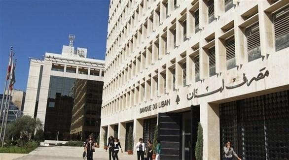 مصرف لبنان المركزي يوافق على تقديم وثائق لغرض التدقيق الجنائي