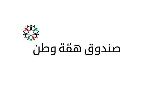 أعادة الفي مواطن أردني الى ارض الوطن على حساب همة وطن