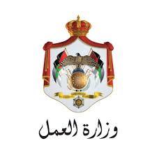 وزارة العمل تعلن عن فرص عمل للأردنيين في قطر