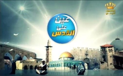 عين على القدس يسلط الضوء على المكرمة الملكية بمكافأة موظفي اوقاف القدس