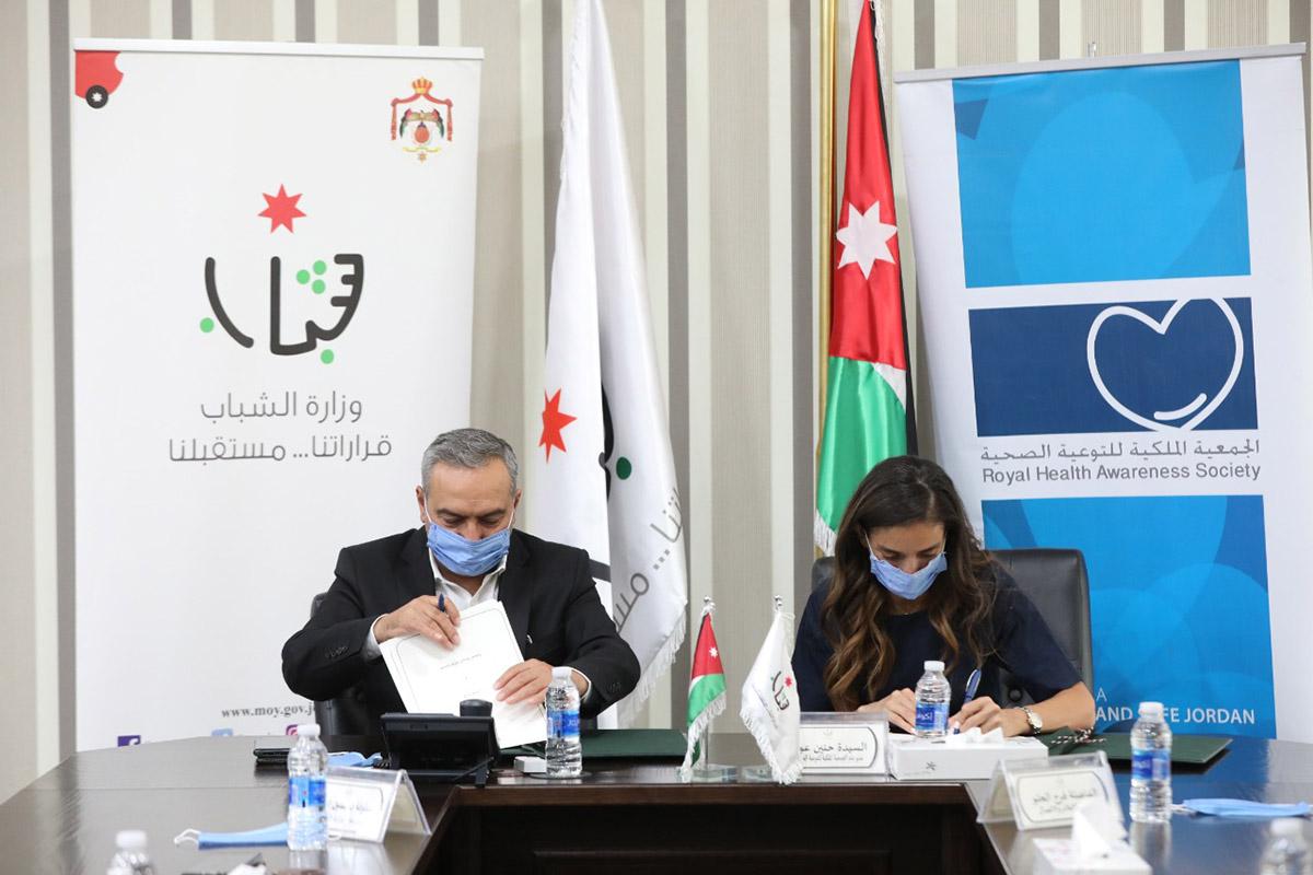اتفاقية تعاون بين وزارة الشباب والجمعية الملكية للتوعية الصحية