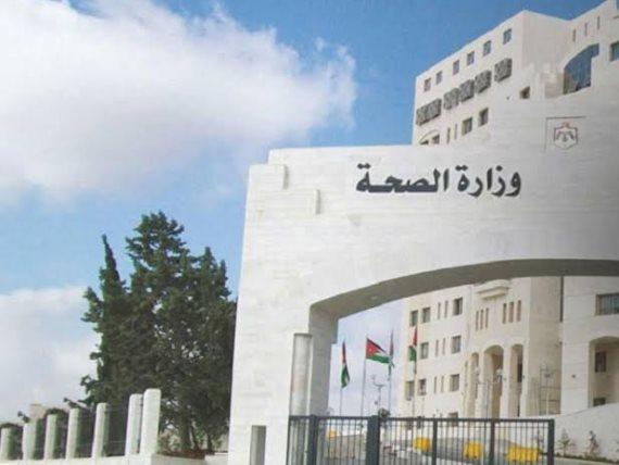الصحة الأردنية:5 إصابات بكورونا واحدة منها محلية و 7 حالات شفاء