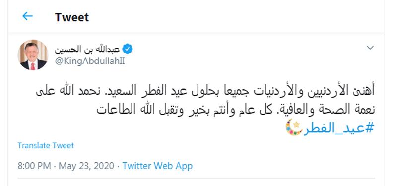 جلالة الملك عبدالله الثاني يهنئ الأردنيين والاردنيات بعيد الفطر السعيد