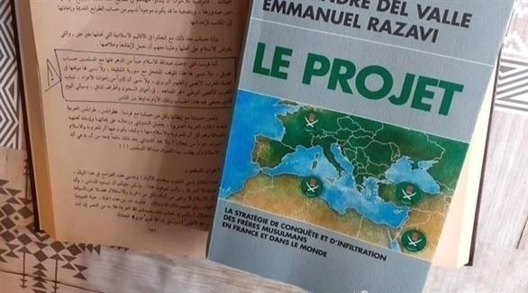 كتاب فرنسي يكشف مشروع الإخوان لغزو أوروبا