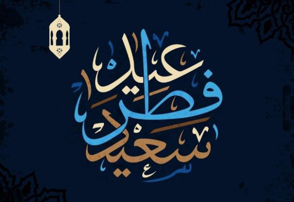 الكاشف نيوز تهنئ الأمة العربية والاسلامية بمناسبة حلول عيد الفطر السعيد