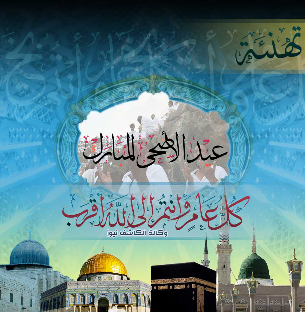 الكاشف نيوز تهنئ الأمة العربية والاسلامية بمناسبة حلول عيد الأضحى المبارك