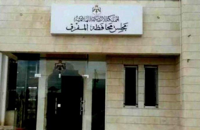 مجلس محافظة المفرق يخصص 400 الف دينار للقطاع الزراعي