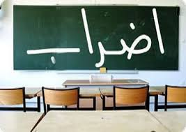 المعلمون يعودون لإضراب شامل بداية العام الدراسي الجديد