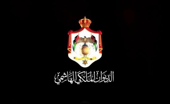 الديوان الملكي الهاشمي ينعى الأميرة دينا عبدالحميد