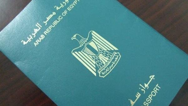 فقدان جواز سفر ...