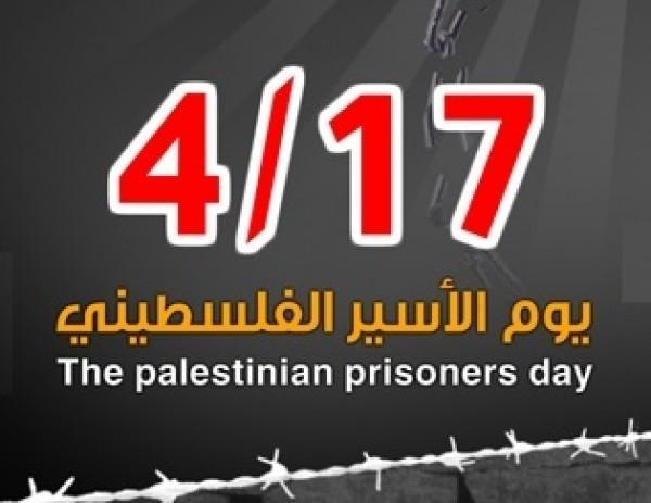جموع الفلسطينيون يحيون يوم الأسير