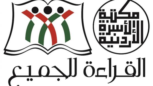 انطلاق مهرجان القراءة في جميع محافظات المملكة غدا