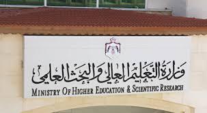 التعليم العالي تفعل بوابة إلكترونية للمراسلات مع عدة جهات