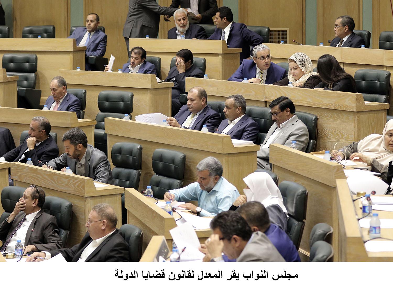 مجلس النواب الأردني يقر المعدل لقانون قضايا الدولة