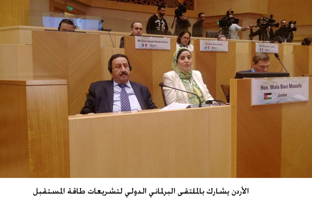 الأردن يشارك بالملتقى البرلماني الدولي لتشريعات طاقة المستقبل