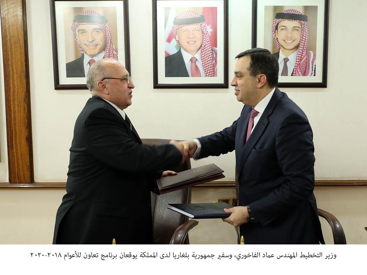الأردن وبلغاريا يوقعان برنامج تعاون للأعوام 2018-2020