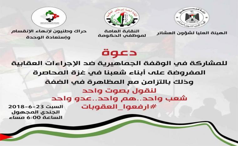 دعوات للمشاركة في الوقفة جماهيرية ضد الإجراءات العقابية المفروضة على غزة السبت القادم