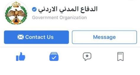 الدفاع المدني يطلق صفحته الرسمية على الفيس بوك