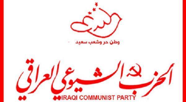 الشيوعي العراقي يتهم خاسرين في الانتخابات باستهداف مقره ببغداد