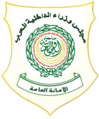 الأردن يشارك في مؤتمر عربي لمسؤولي مكافحة الارهاب