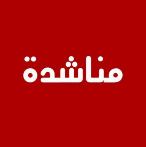 مريض سرطان يناشد أهل الخير ...