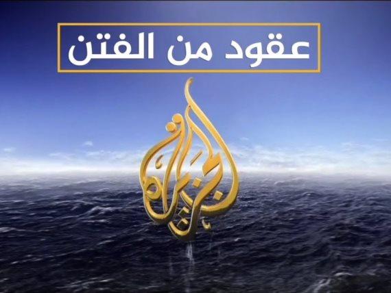 ضربة قاصمة لشبكة الجزيرة تزلزل عرش الكذب القطري في أزمة سد النهضة