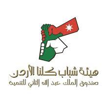 كلنا الأردن تنفذ نحو الف برنامج تثقيفي للشباب العام الحالي