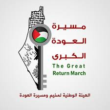 """غزة تستعد للمشاركة في جمعة """"لا تفاوض لا صلح لا اعتراف بالكيان"""""""